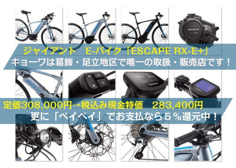ジャイアントe-バイク「ESCAPE RX-E+」好評販売中