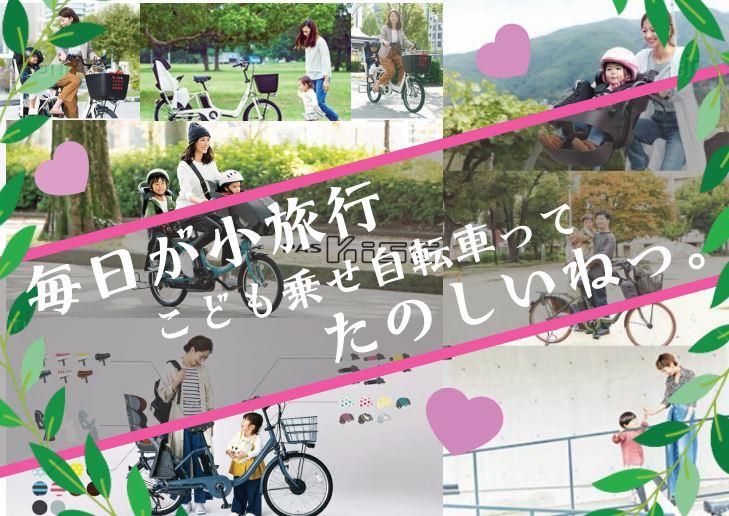 子供乗せ自転車、3人乗り自転車