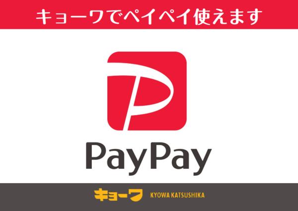 【PayPay】スマホ決済ペイペイ始めました!【QRコード決済】