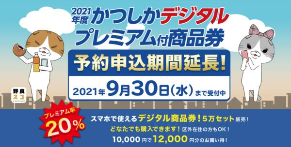 【かつしかPAY】かつしかデジタルプレミアム付商品券【20%お得!】