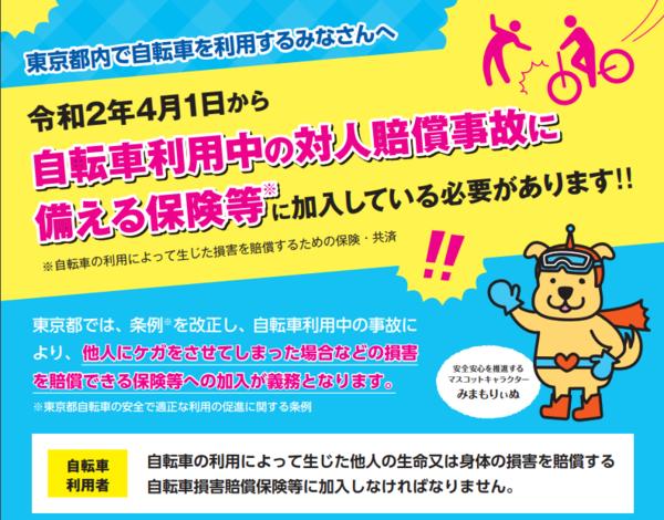 【東京都条例】令和2年4月1日より自転車対人賠償保険が義務化されます。