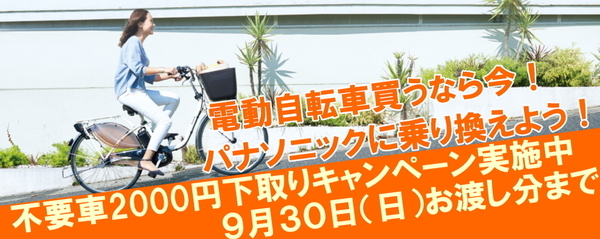 パナソニック乗り換えキャンペーン!不要車2000円下取り中!