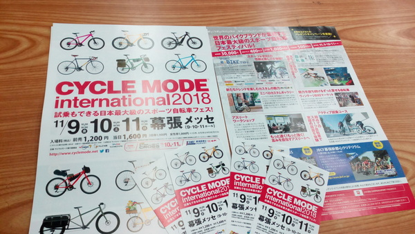 【プレゼント】サイクルモード2018無料入場券【先着4名様】
