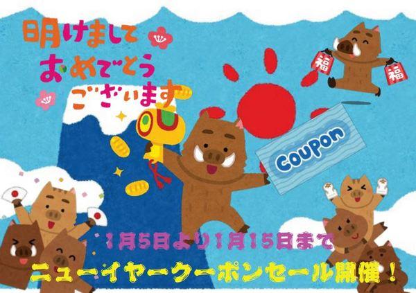 【5日より初売り】新春クーポンセール【終了しました】
