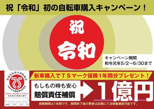 【令和記念】自転車購入でTSマーク(傷害賠償)保険プレゼント!【キャンペーン】
