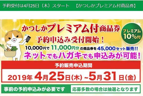 【10%お得!】「かつしかプレミアム付商品券」予約受付始まってますよ!