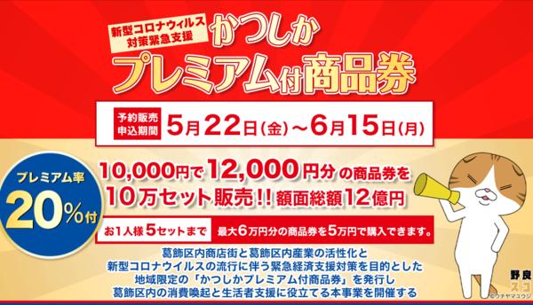 【20%お得】「かつしかプレミアム付商品券」予約受付(6月15日まで)開始してます。
